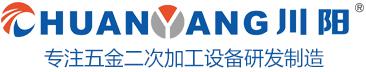铣扁机,自动铣扁机,自动铣槽机-东莞市川阳自动化科技有限公司